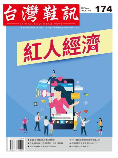 台灣鞋訊 [第174期]:紅人經濟