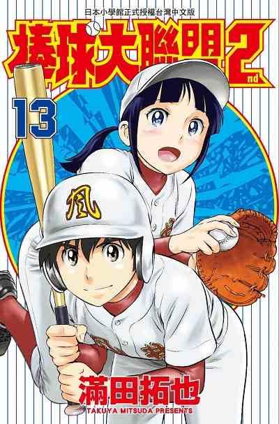 棒球大聯盟2nd. 13