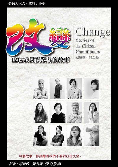 改變:12位公民實踐者的故事