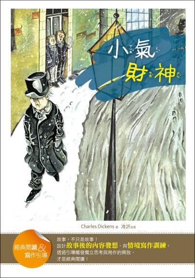 小氣財神:經典閱讀&寫作引導