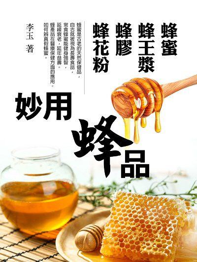 妙用蜂品:蜂蜜、蜂王漿、蜂膠、蜂花粉