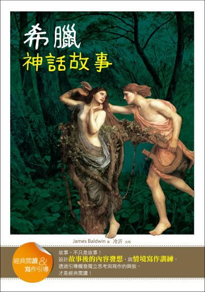 希臘神話故事:經典閱讀&寫作引導