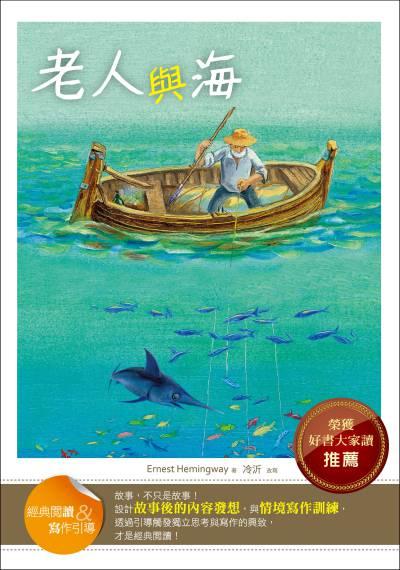 老人與海:經典閱讀&寫作引導