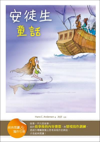 安徒生童話:經典閱讀&寫作引導