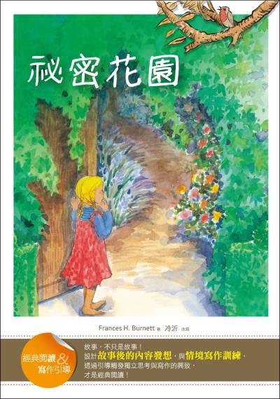 祕密花園:經典閱讀&寫作引導