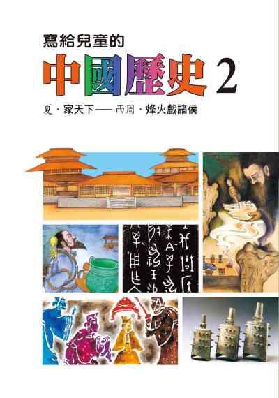 寫給兒童的中國歷史. 2, 夏.家天下-西周.峰火戲諸侯