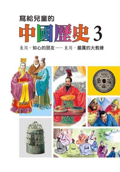 寫給兒童的中國歷史. 3, 東周.知心的朋友-東周.嚴厲的大教練