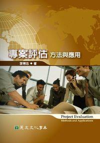 專案評估:方法與應用
