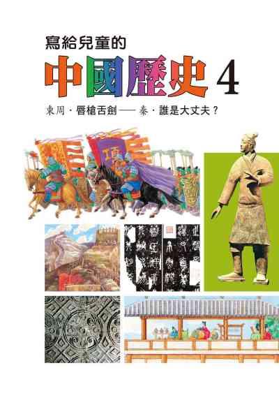 寫給兒童的中國歷史. 4, 東周.唇槍舌劍-秦.誰是大丈夫?