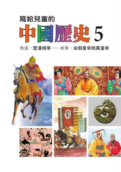 寫給兒童的中國歷史. 5, 西漢.楚漢相爭-新莽.由假皇帝到真皇帝