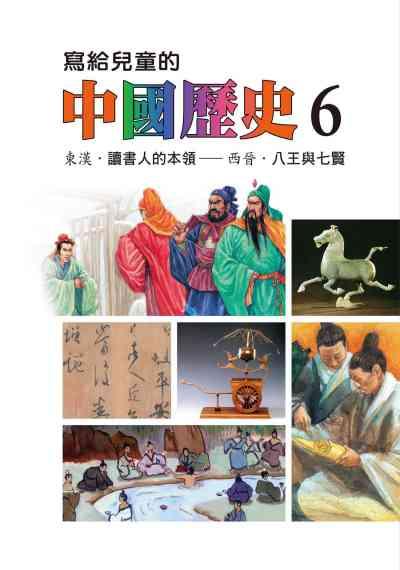 寫給兒童的中國歷史. 6, 東漢.讀書人的本領-西晉.八王與七賢