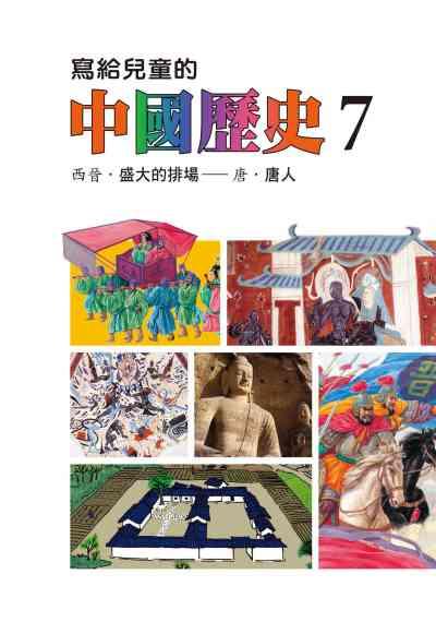 寫給兒童的中國歷史. 7, 西晉.盛大的排場-唐.唐人