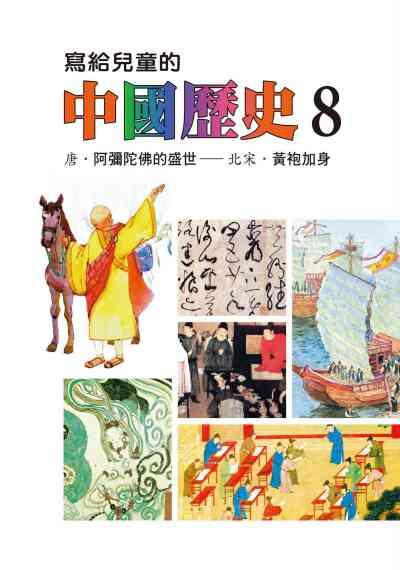 寫給兒童的中國歷史. 8, 唐.阿彌陀佛的盛世-北宋.黃袍加身