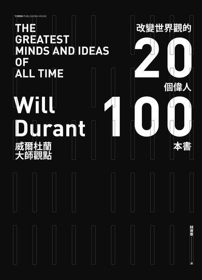改變世界觀的20個偉人和100本書:威爾杜蘭大師觀點