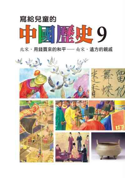 寫給兒童的中國歷史. 9, 北宋.用錢買來的和平-南宋.遠方的親戚
