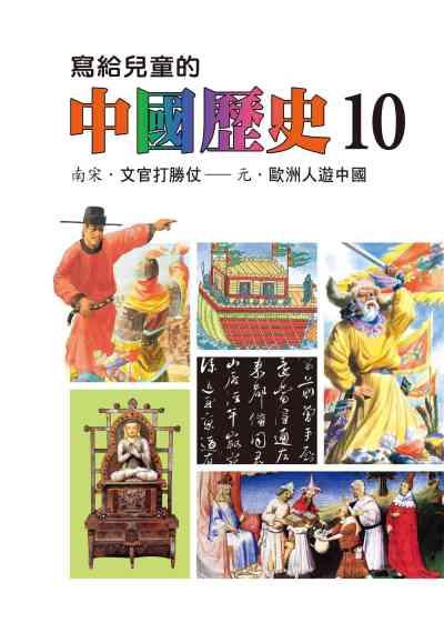 寫給兒童的中國歷史. 10, 南宋.文官打勝仗-元.歐洲人遊中國