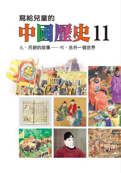 寫給兒童的中國歷史. 11, 元.月餅的故事-明.另外一個世界