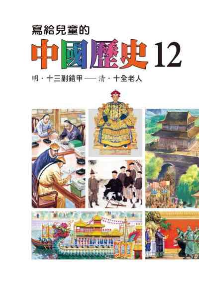 寫給兒童的中國歷史. 12, 明.十三副鎧甲-清.十全老人