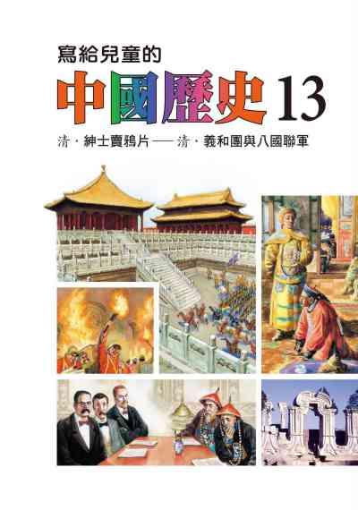 寫給兒童的中國歷史. 13, 清.紳士賣鴉片-清.義和團與八國聯軍