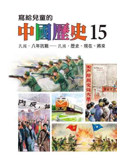 寫給兒童的中國歷史. 15, 民國.八年抗戰-民國.歷史、現在、將來