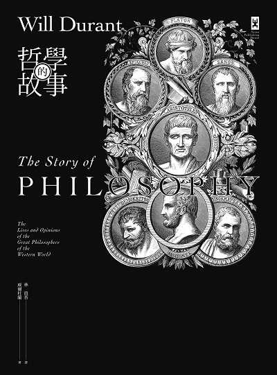 哲學的故事