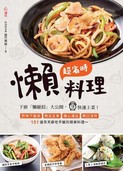 超省時懶料理:下廚「懶絕招」大公開,15min快速上菜!