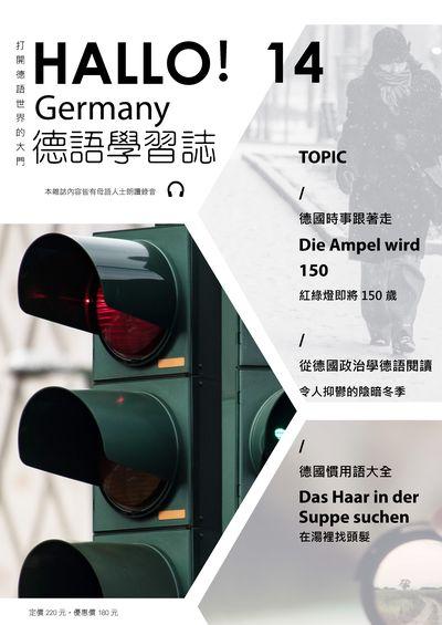 HALLO! Germany 德語學習誌 [第14期] [有聲書]:德國時事跟著走