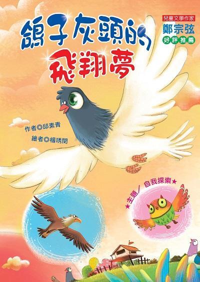 鴿子灰頭的飛翔夢