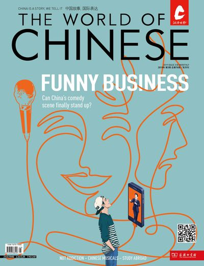 The world of Chinese [2019 ISSUE 3]:Funny business