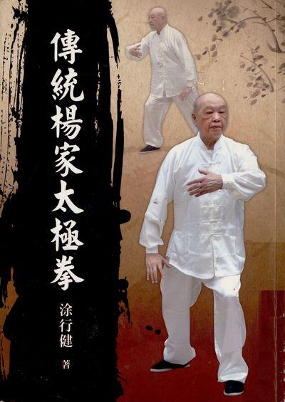 傳統楊家太極拳