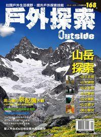 戶外探索Outside [第5期]:山岳探索