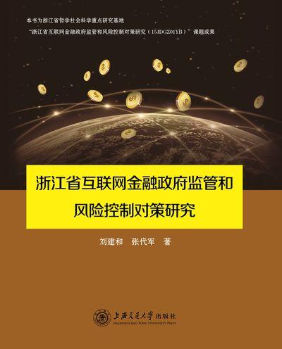 浙江省互聯網金融政府監管和風險控制對策研究