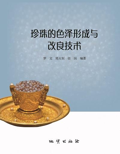 珍珠的色澤形成與改良技術