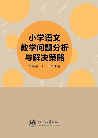 小學語文教學問題分析與解決策略
