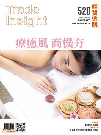 經貿透視雙周刊 2019/06/19 [第520期]:療癒風 商機夯