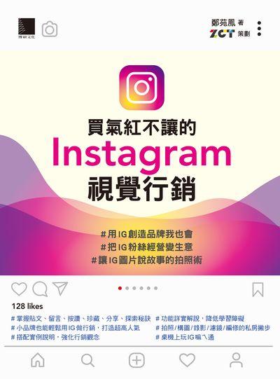 買氣紅不讓的Instagram視覺行銷:用IG創造品牌我也會#把IG粉絲經營變生意#讓IG圖片說故事的拍照術