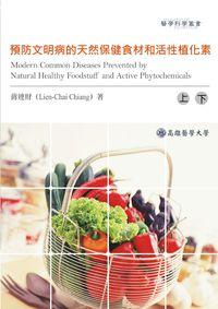 預防文明病的天然保健食材和活性植化素