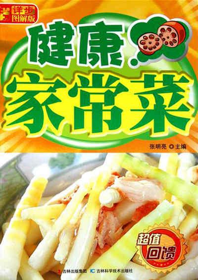 健康家常菜