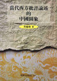 當代西方批評論述的中國圖象