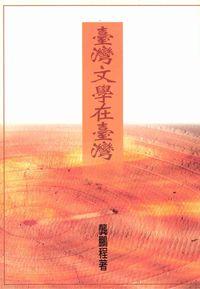 臺灣文學在臺灣