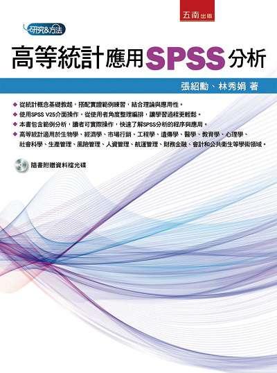 高等統計:應用SPSS分析