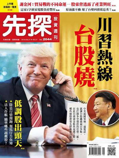 先探投資週刊 2019/06/21 [第2044期]:川習熱線台股燒