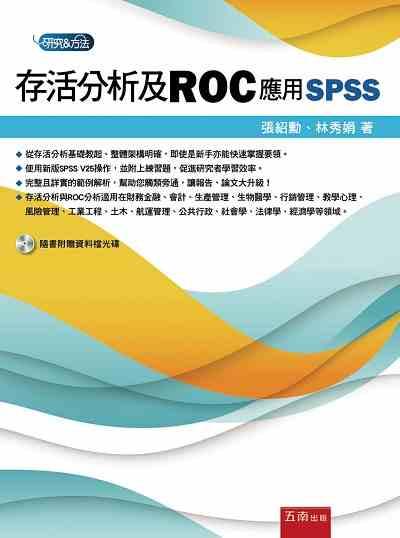 存活分析及ROC:應用SPSS