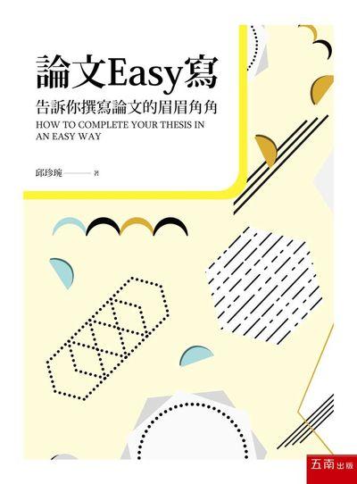 論文Easy寫:告訴你撰寫論文的眉眉角角