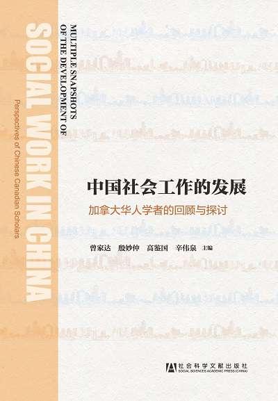 中國社會工作的發展:加拿大華人學者的回顧與探討