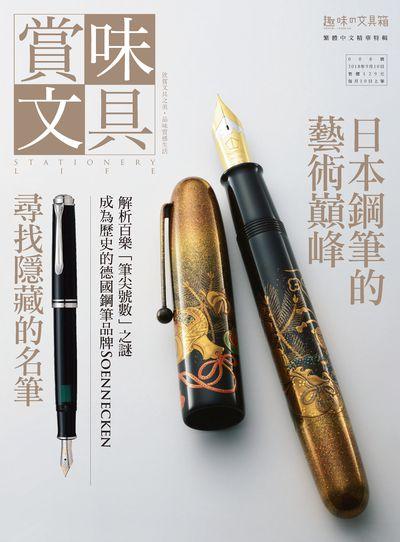 賞味文具 [第8號] [2018年09月]:欣賞文具之美.品味質感生活:日本鋼筆的 藝術巔峰