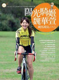 陽光騎姬魏華萱:鐵馬環島SNG:全台首位女主播變身單車領騎的冒險故事