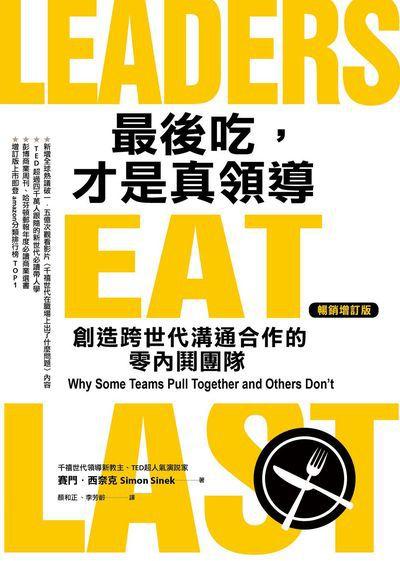 最後吃, 才是真領導:創造跨世代溝通合作的零內鬨團隊