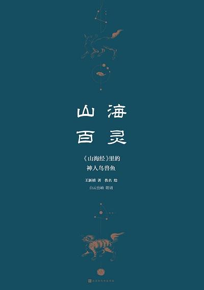 山海百靈:《山海經》裡的神人鳥獸魚