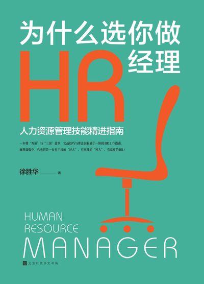 為什麼選你做HR經理:人力資源管理技能精進指南